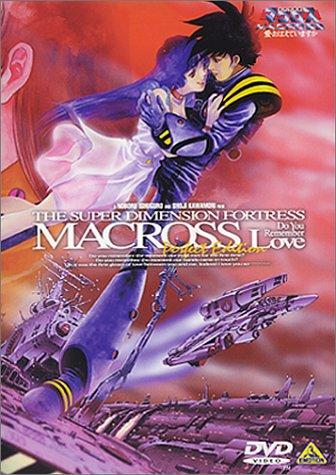 超時空要塞マクロス 愛・おぼえていますかのイメージ画像