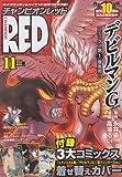 チャンピオン RED (レッド) 2012年 11月号 [雑誌]