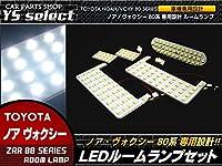 3チップ 152灯 ノア ヴォクシー 80系 ルームランプセット/【SRL-T58】80ノア/ヴォク ルームランプ