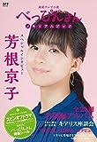 べっぴんさんメモリアルブック (ステラMOOK)
