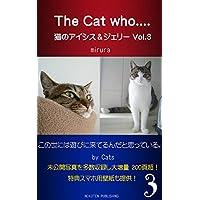 The Cat who.... 猫のアイシス&ジェリー Vol.3: この世には遊びに来ているんだと思っている。 by Cats. (The Cat who.... アイとちび)
