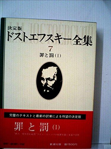 ドストエフスキー全集〈7〉罪と罰 (1978年)の詳細を見る