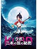 KUBO/クボ 二本の弦の秘密(字幕版)