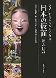 日本の仮面―能と狂言 画像