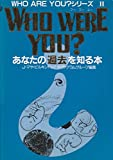 WHO WERE YOU?―あなたの過去を知る本 (WHO ARE YOU?シリーズ)