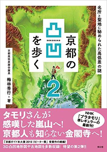 京都の凸凹を歩く2  名所と聖地に秘められた高低差の謎 -