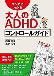 マンガでわかる 大人のADHDコントロールガイド