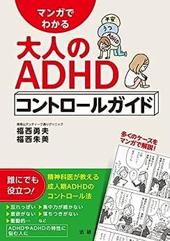 [福西勇夫, 福西朱美]のマンガでわかる 大人のADHDコントロールガイド