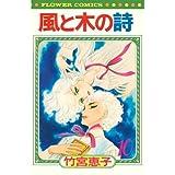 風と木の詩 10 (フラワーコミックス)