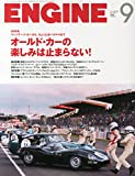 ENGINE (エンジン) 2014年 09月号 [雑誌]