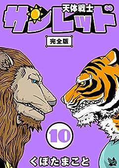 天体戦士サンレッド 完全版 10巻