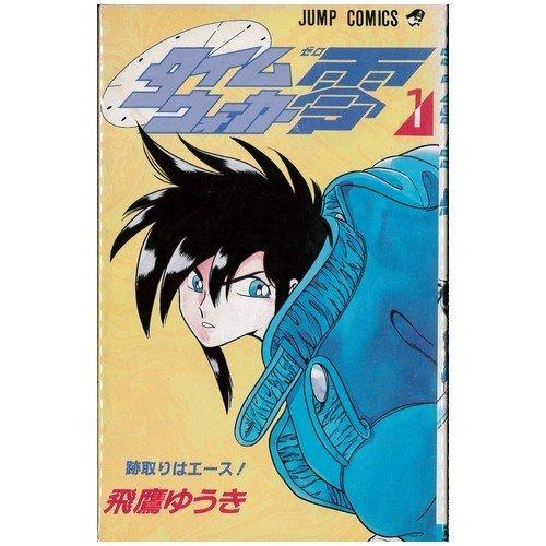 タイムウォーカー零 1 (ジャンプコミックス)