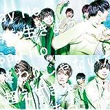 未来へ / ReBorn (初回盤A)