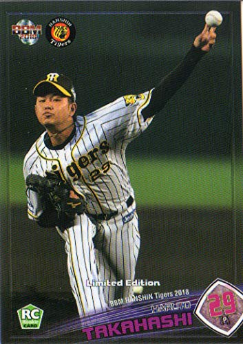 BBM2018 阪神タイガース プロモーションカード No.PR02 高橋遥人