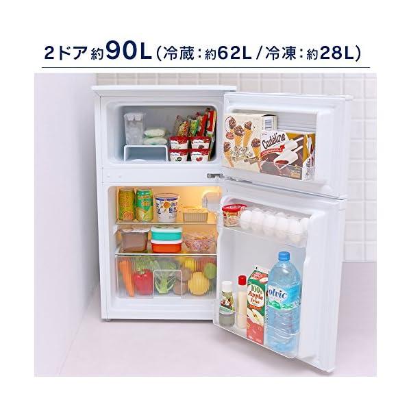 アイリスオーヤマ 冷蔵庫 90L 2ドア 直冷...の紹介画像2