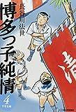 博多っ子純情 (中学生編4)