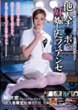 他人チ○ポで妊娠したフィアンセ [DVD]
