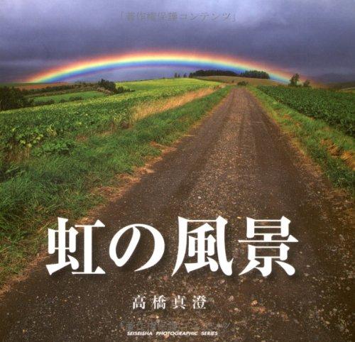 虹の風景 (青菁社フォトグラフィックシリーズ)の詳細を見る
