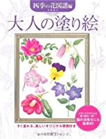 大人の塗り絵 四季の花図譜編--すぐ塗れる、美しいオリジナル原画付