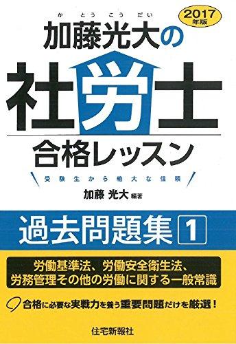 2017年版 加藤光大の社労士合格レッスン 過去問題集1 (加藤光大社労士合格レッスンシリーズ)