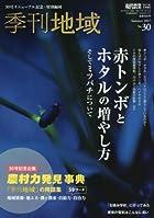 季刊地域 2017年 08 月号 : 現代農業 別冊
