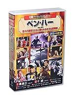 史劇 パーフェクトコレクション ベン・ハー DVD10枚組 (ケース付)セット