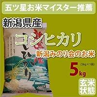 新潟県産「コシヒカリ こしひかり」生産者「新潟みのり会」玄米5kg
