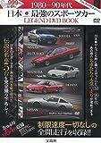 1980-90年代 日本最強のスポーツカー LEGEND DVD BOOK (宝島社DVD BOOKシリーズ)