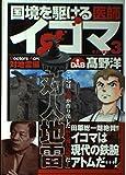 国境を駆ける医師イコマ 3 (ヤングジャンプコミックス)
