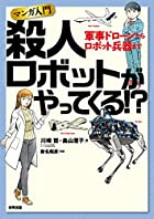 マンガ入門 殺人ロボットが やってくる!?: 軍事ドローンからロボット兵器まで