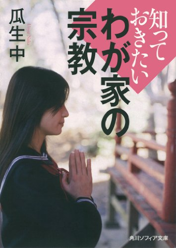 知っておきたいわが家の宗教 (角川ソフィア文庫) 瓜生 中