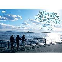 モヤモヤさまぁ~ず2 大江アナ卒業記念スペシャル 鎌倉&ニューヨーク ディレクターズ・カット版