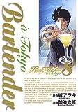 バーテンダー a Tokyo 8 (ヤングジャンプコミックス)