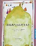 おばあちゃんのキルト (詩人が贈る絵本II)