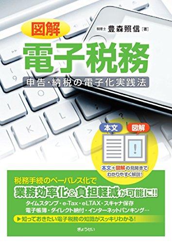 図解 電子税務―申告・納税の電子化実践法―