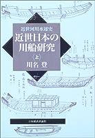 近世日本の川船研究〈上〉近世河川水運史