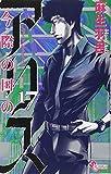 今際の国のアリス 17 (少年サンデーコミックス)