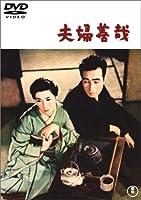 夫婦善哉 [DVD]