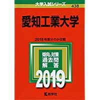 愛知工業大学 (2019年版大学入試シリーズ)