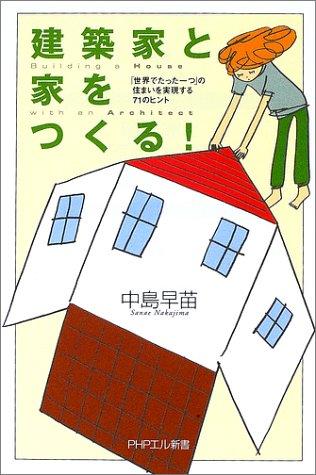 建築家と家をつくる!—「世界でたった一つ」の住まいを実現する71のヒント (PHPエル新書)