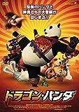 ドラゴン・パンダ[DVD]