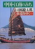 街道をゆく〈19〉中国・江南のみち (朝日文庫)