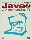 Java〈2〉Javaではじめるオブジェクト指向プログラミング (プログラミング学習シリーズ)