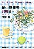 誕生花事典366日 (角川文庫)