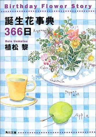 誕生花事典366日 (角川文庫)の詳細を見る