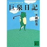 巨泉日記 (講談社文庫)