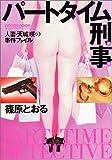 パートタイム刑事―人妻・天城咲の事件ファイル (マンサンコミックス)