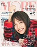 MORE(モア) 付録なし版 2019年 1 月号 表紙:内田理央 (MORE増刊)