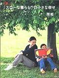 LEE特別編集 「スローな暮らし」の小さな幸せ (集英社ムック)