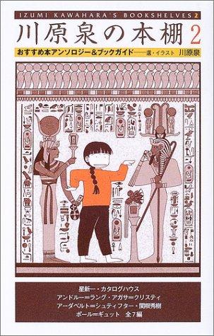 川原泉の本棚〈2〉おすすめ本アンソロジー&ブックガイドの詳細を見る